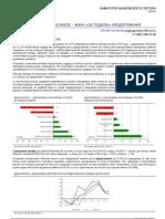 Banking Sector Navigator 25.08.10