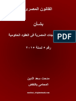 القانون المصرى بشأن تفضيل المنتجات المصرية فى العقود الحكومية رقم 5 لسنة 2015