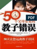 50个父母常犯的教子错误