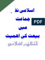 Islaminazm-E-Jamat Main Bait Ki Ahmiat