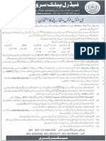 CE 2018 Advertisement Urdu