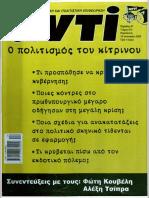 Αντί_913_(2008)