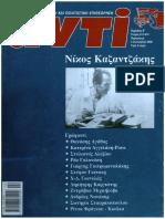 Αντί_911-912_(2008)
