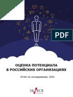 ЭКОПСИ - Исследование Практик Оценки Потенциала