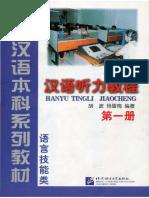 Documents Similar To Hanyu Jiaocheng 1-1 Eng