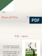 20171105-CSA的力量-陳建泰