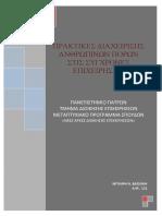 πρακτικές ΔΑΠ & σύγχρονες επιχειρήσεις 2.pdf