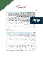 دليل   الطرق.doc