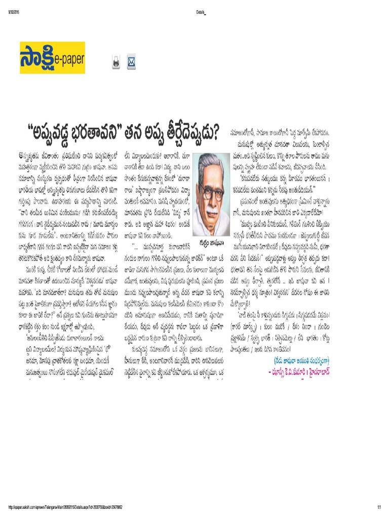 Gurram Jashuva Gabbilam Pdf Download