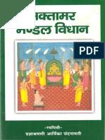 Bhaktambar Mandal Vidhan
