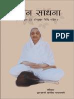 Dhyan Sadhna (Hindi) Final