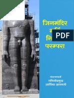 Jinmindir Murti Mandir Prampra (Final Book)