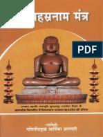 Jinsashranam Mantra