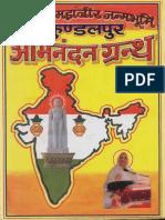 Kundalpur Abhinandan Granth