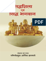 Sidhsila and Sidh Bhagwan (Final Book)