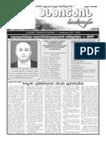 Aspindza News_November 2017 8 (35)