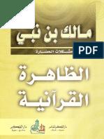 الظاهرة القرآنية.pdf