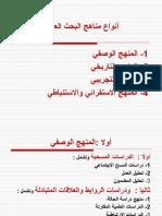 44264503-3-أنواع-مناهج-البحث-العلمي.ppt