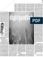 Delhi Smog and Gram Swarajya Policy of Decentralisation