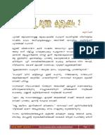 Kazhappu Mootha Kudumbam -2