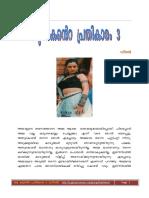 Oru Makante Prathikaram -2