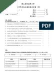 2016112210110769680.pdf
