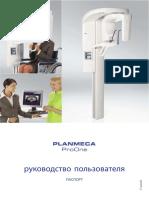 ProOne Manual