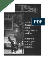 Poleodomia Kai Dimosia Taxi a5