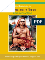 Bhaja Govindam of Adi Sankara - Malayalam.pdf