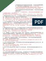 特种设备磁粉检测考试题库之计算题.doc