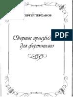 Terhanov_Collected Piano Pieces