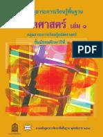 คู่มือครูคณิตศาสตร์พื้นฐาน ม.4 สสวท เล่ม 1.pdf