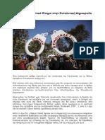 Το Αντικαπιταλιστικό Κίνημα στην Καταλανική Δημοκρατία.pdf