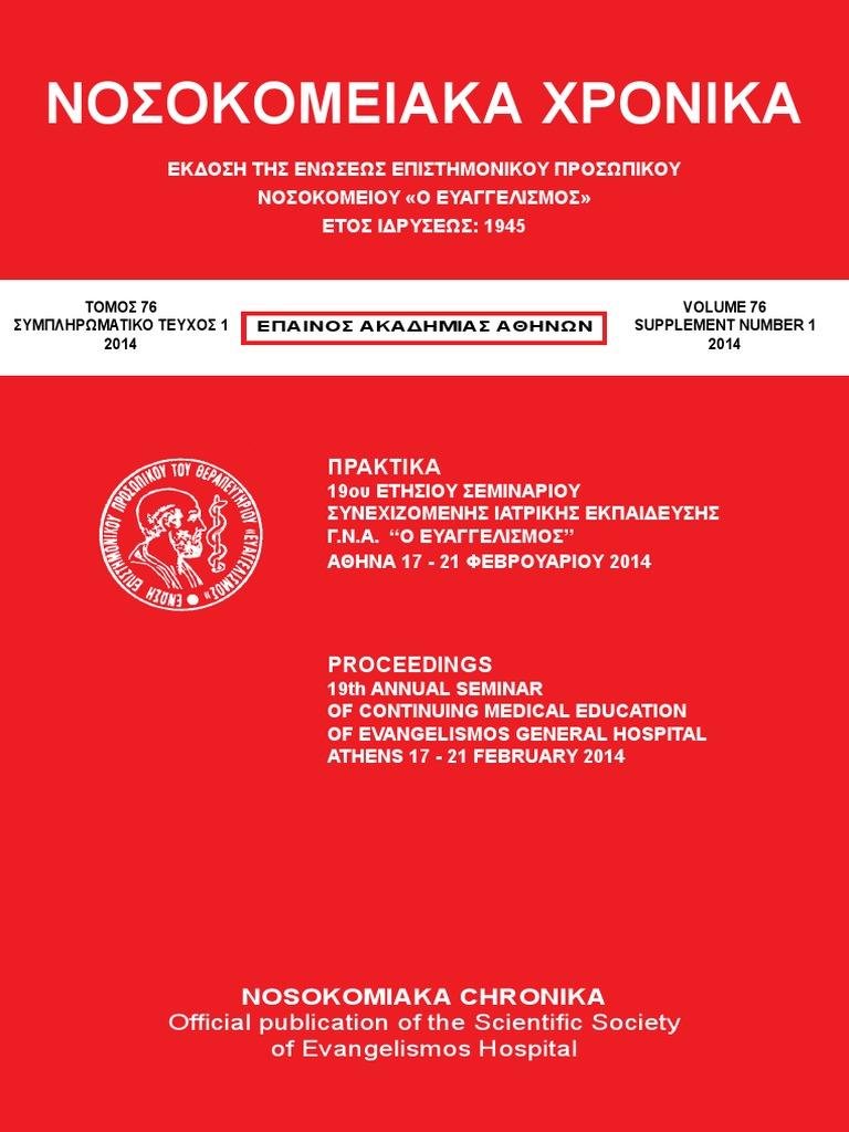 2014 19 ΙΑΤΡΙΚΑ ΧΡΟΝΙΚΑ ΕΥΑΓΓΕΛΙΣΜΟΣ f514c193267