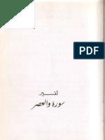 Tafsir Surah 'Asar by Hamiduddin Farahi