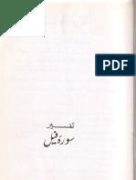 Tafsir Surah Feel by Hamiduddin Farahi