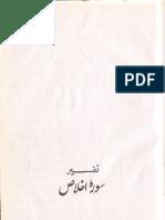 Tafsir Surah Ikhlas by Hamiduddin Farahi