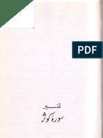 Tafsir Surah Kawsar by Hamiduddin Farahi