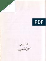 Tafsir Surah Lahab by Hamiduddin Farahi