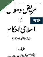 Mareez-O-Mualij k Islami Ahkam - By