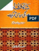 Shah Wali Ullah Aur Un Ki Siasi Tehreek [kutubistan.blogspot.com].pdf