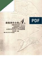 康德著作全集 第4卷 纯粹理性批判 未来形而上学