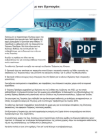 Antibaro.gr-Γιατί Επιβραβεύουμε Τον Ερντογάν