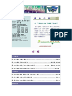中華技術_051.pdf