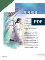 中華技術_106
