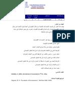 stat+451.pdf