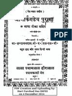 Markandeya Purana Sanskrit - Hindi
