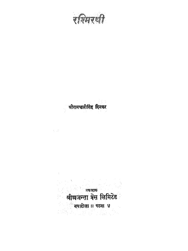 Rashmirathi Download