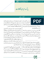 Pak-Iran Relations (Seminar Brief Urdu)