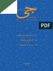 Maulana Ayyub Dehlvi Mas'Ala e Imamat Amarat Wa Khilafat